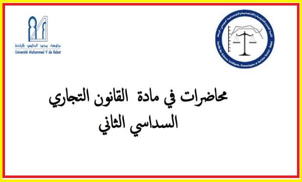 ملخص محاضرات مادة القانون التجاري المغربي S2 Pdf Doc Math Education Math Equations