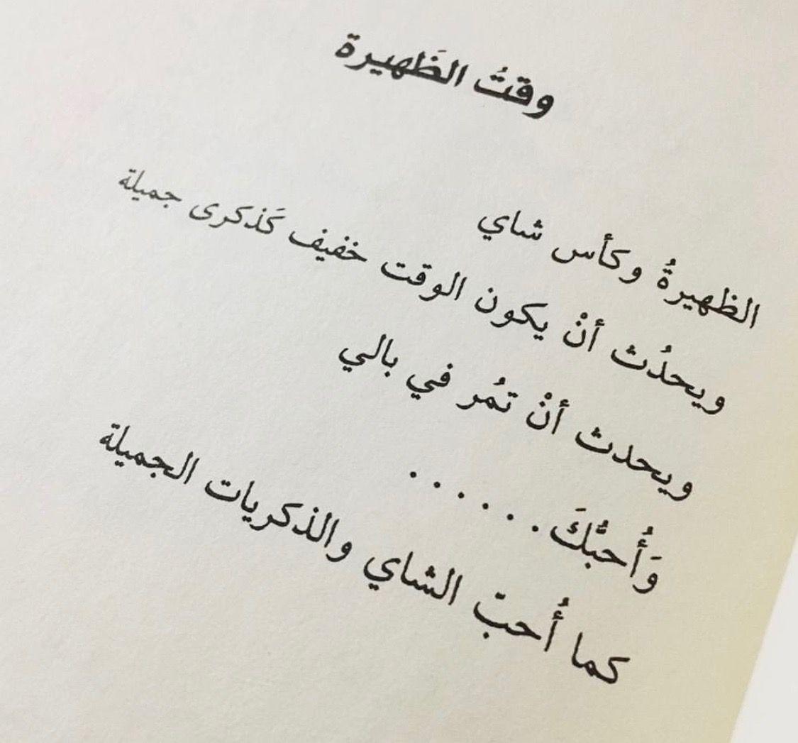 الشاي و الذكريات الجميلة Cool Words Arabic Love Quotes Arabic Quotes