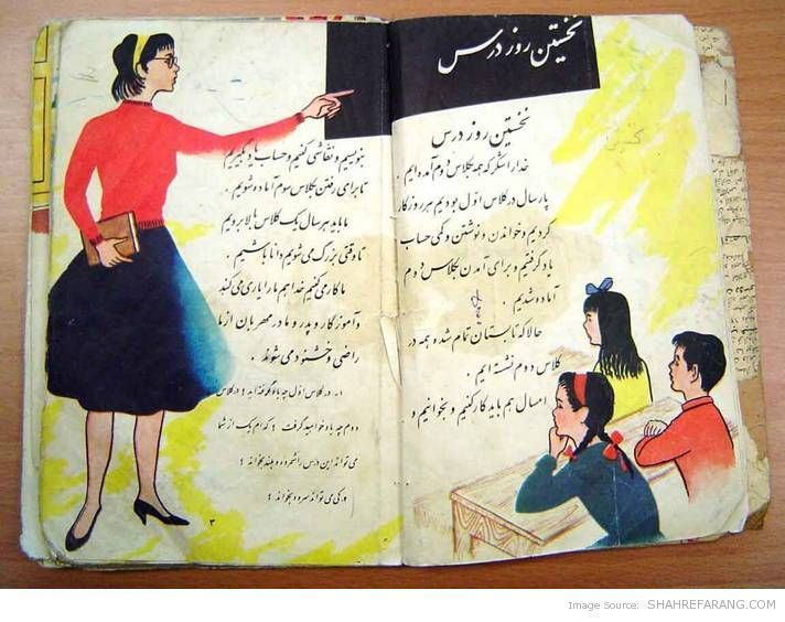 Pages from a Persian textbook for the second grade ...