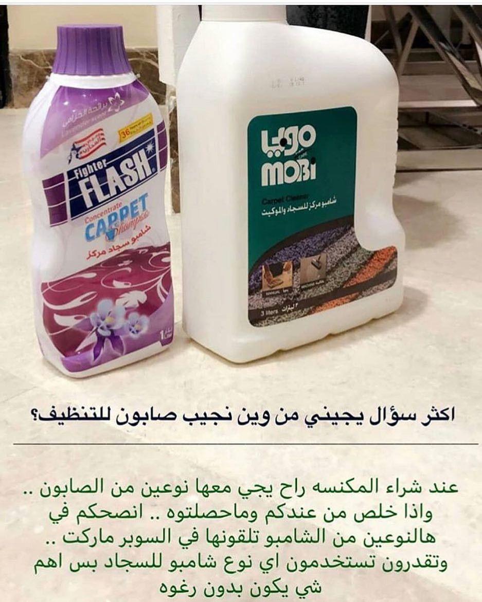 Pin By المطبخ العربي On جميع ملزمات البيت House Cleaning Checklist Diy Home Cleaning House Cleaning Tips