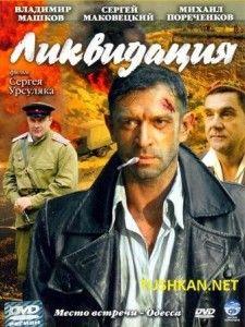 Ликвидация (2007) | Смотреть русские сериалы онлайн