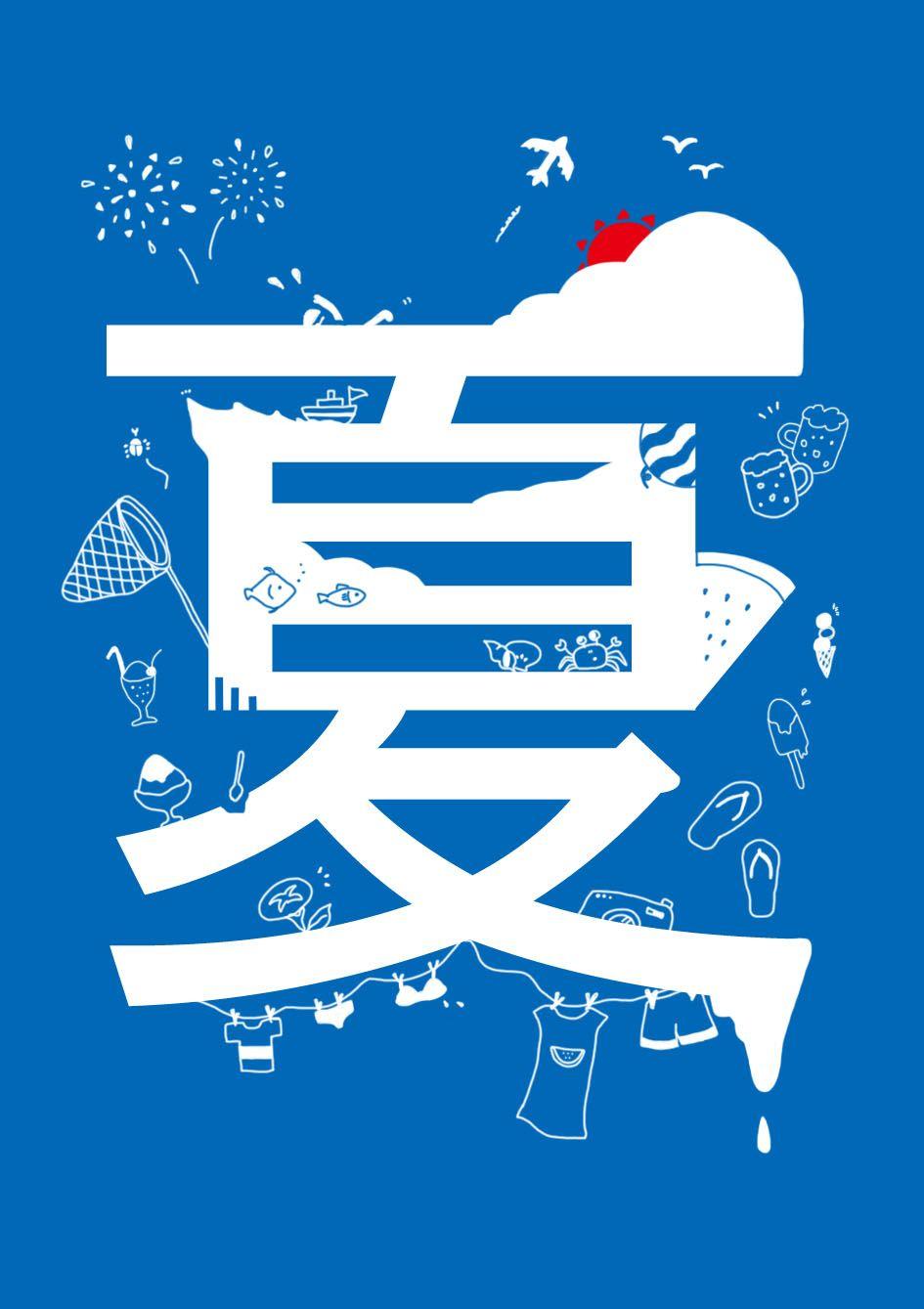 12 Tumblr グラフィックデザインのポスター 日本のグラフィックデザイン 初夏 デザイン