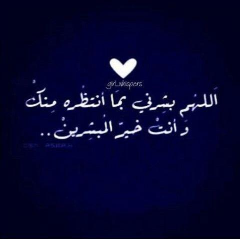 اللهم بشرني بما انتظره منك وانت خير المبشرين Quran Quotes Photo Quotes Quotes