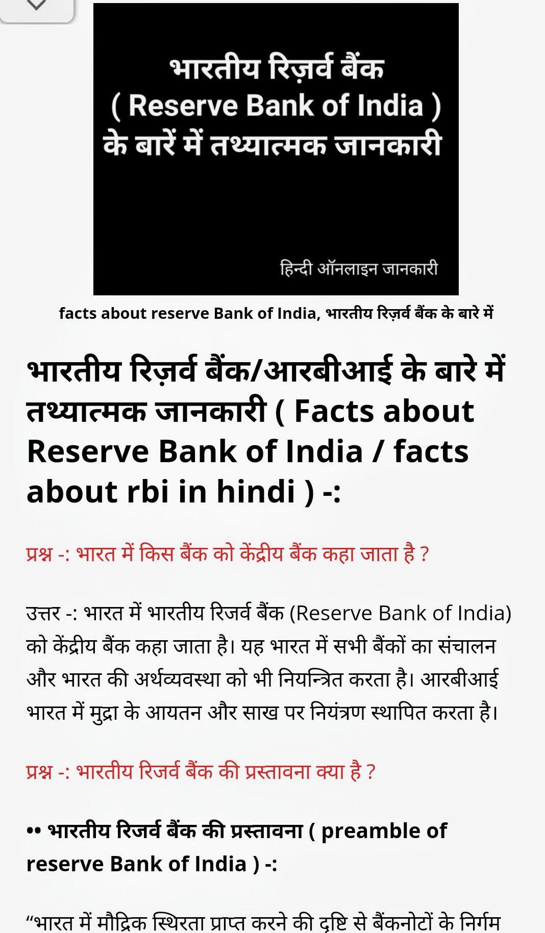 Reserve Bank Of India Fact In Hindi For Rbi Assistant Exam Grade B Preamble Indian Constitution Pdf And English