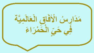 مدارس الأفاق العالمية في حي الحمراء Arabic Calligraphy Calligraphy