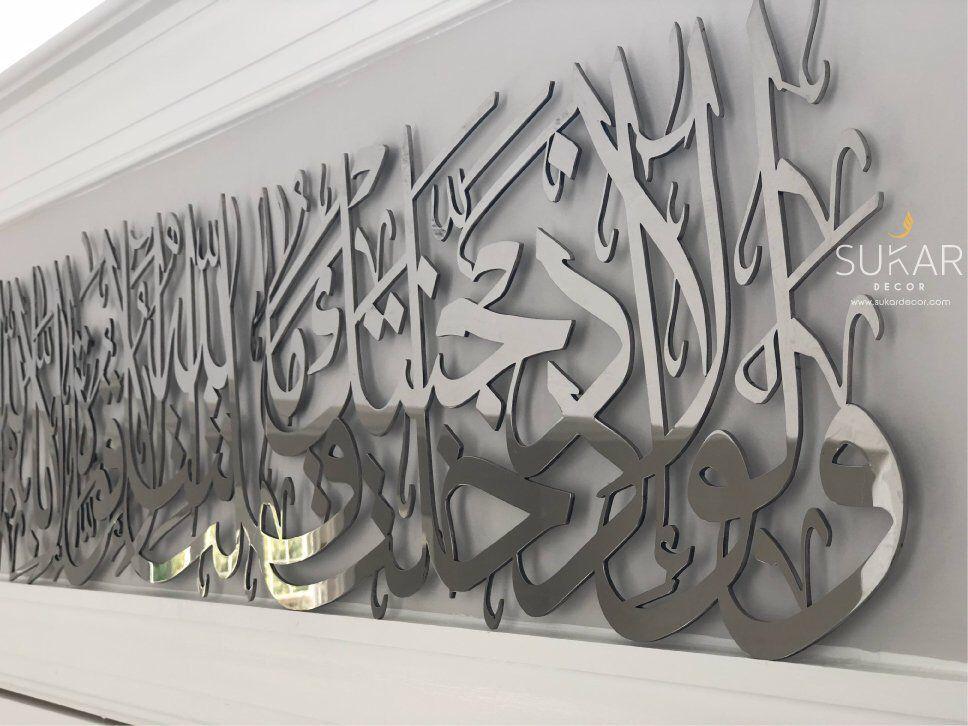 Modern Islamic Wall Art By Sukar Decor Mashallah Entry Way Etsy Islamic Wall Art Calligraphy Wall Art Islamic Decor