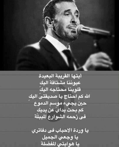 أيتها القريبة البعيدة Arabic Words Words Quotes