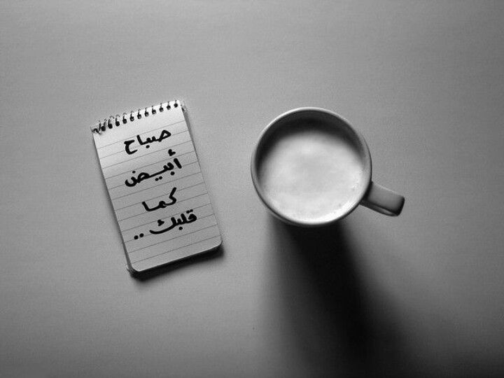 Pin By Alone In The Dark On Good Morning Good Night Good Morning Arabic Good Morning Good Night Arabic Quotes