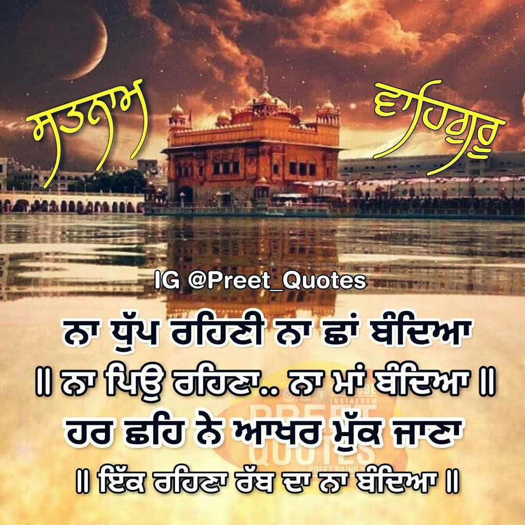 20 Gurbani Good Morning Pictures And Ideas On Meta Networks