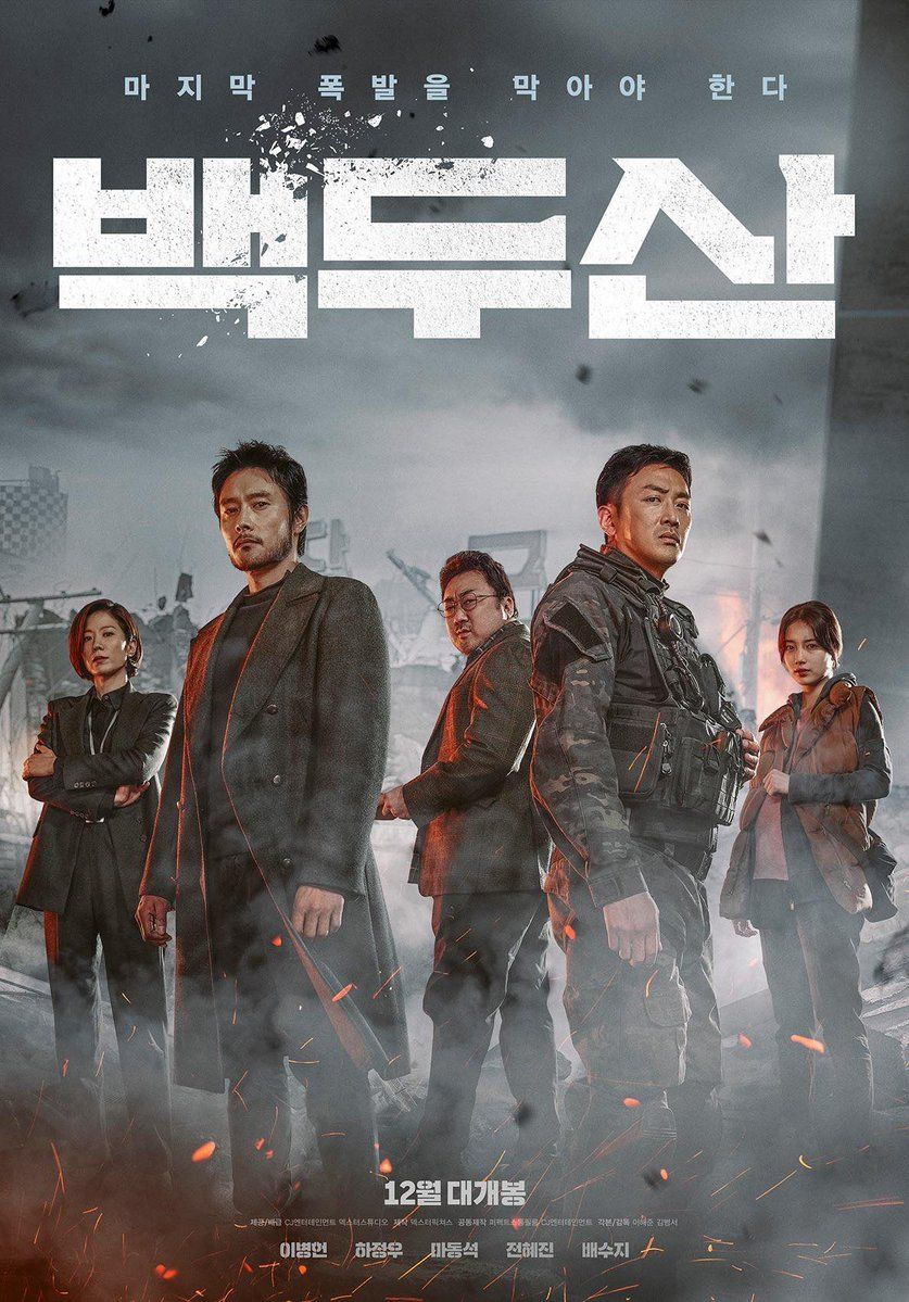 Major Group On Twitter Korean Drama Movies Free Movies Online Disaster Movie