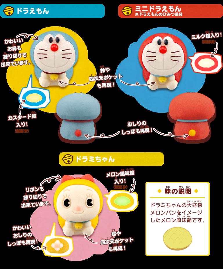 年末だけの限定発売 可愛いドラえもん和菓子にドラミちゃんが加わって2日限定販売 グルメ 和菓子 japaaan ドラミ 可愛い ドラえもん