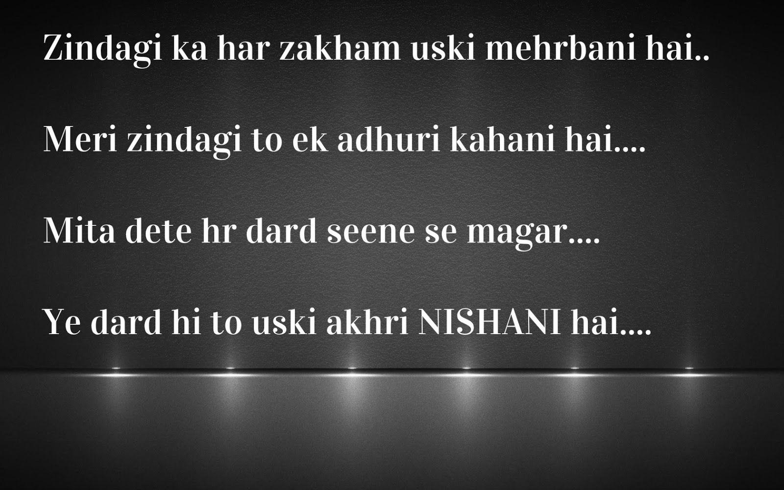 Love Sad Shayari English: Best Dard Bhari Sad Shayari In Hindi