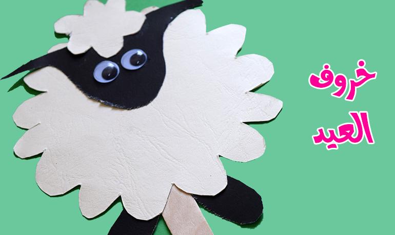 صنع خروف العيد مع هديه بسيطة Eid Ul Adha Crafts Eid Crafts Kids Art Projects