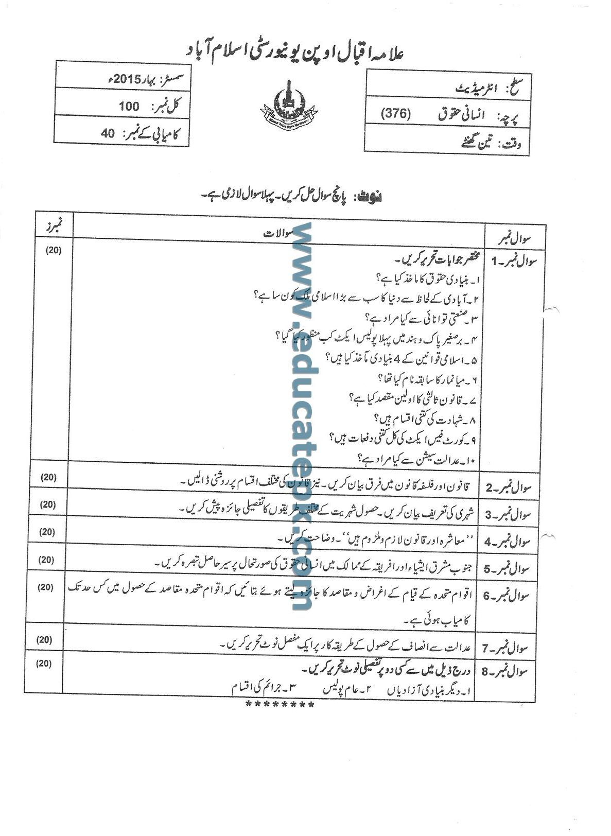 Image result for aiou old paper code no 376 spring 2017