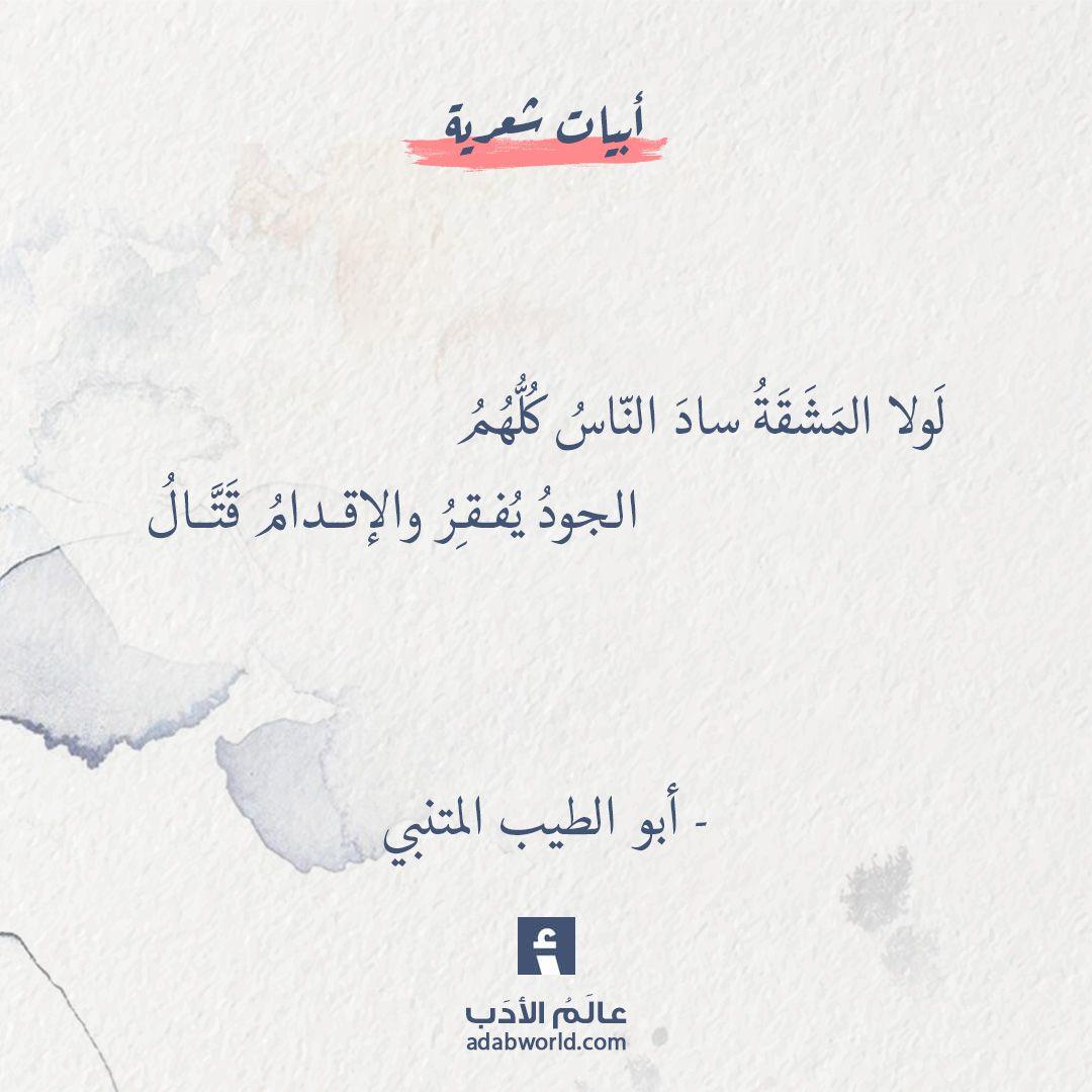 ترى الرجل تسعى بي إلى من أحـــبه العباس بن الأحنف عالم الأدب Islamic Inspirational Quotes Words Quotes Wisdom Quotes Life