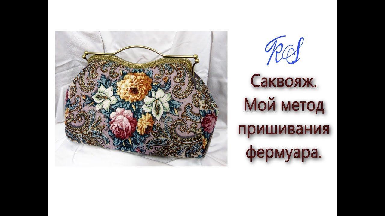 d7ad70fc3a39 Саквояж Мой метод пришивания фермуара | Сумки-сумочки, кошелечки ...