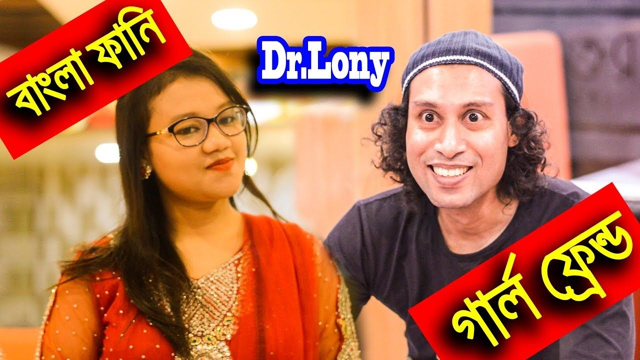 New Bangla Funny Video | girlfriend proposes to boyfriend | New Video 20.
