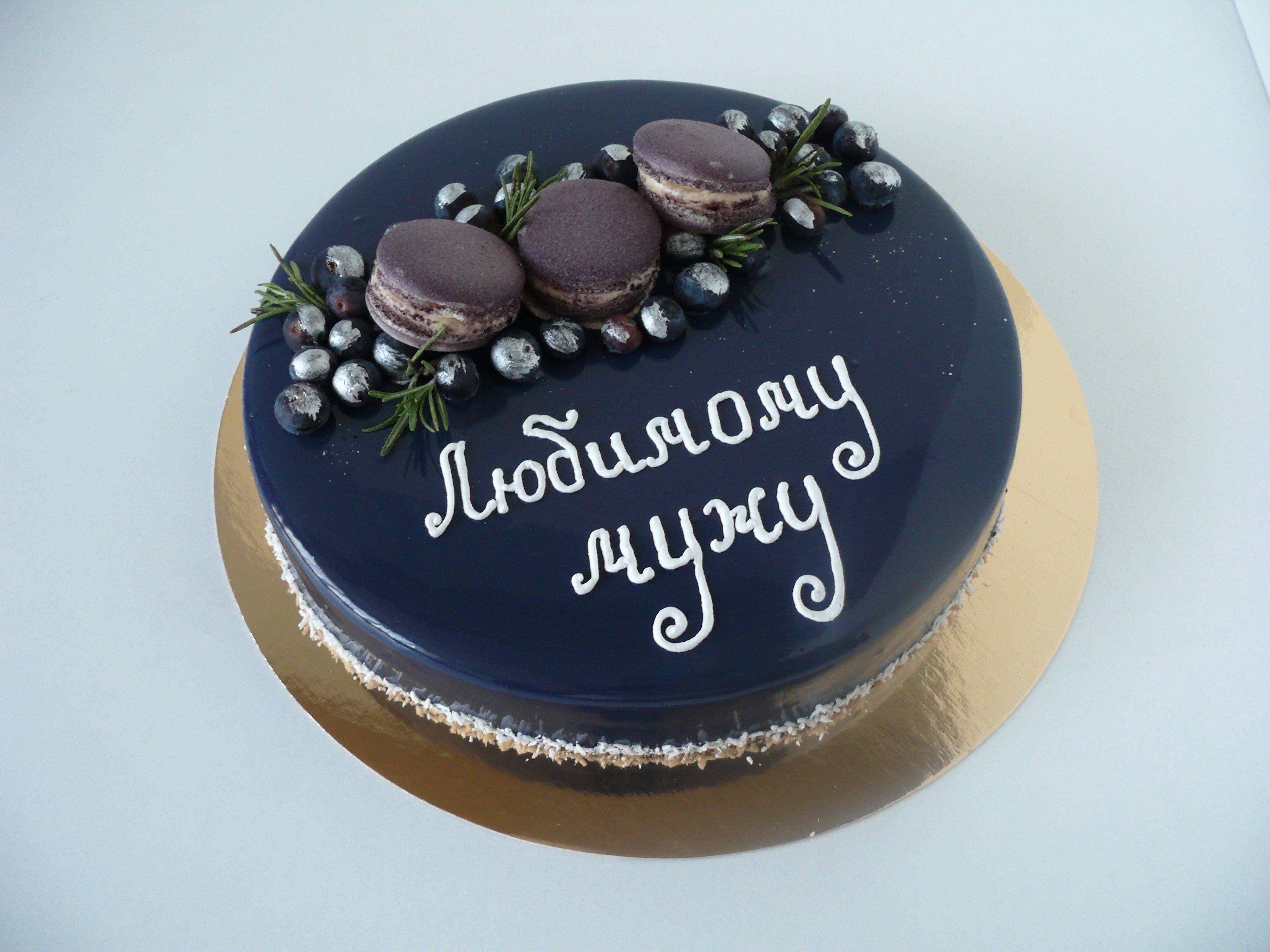 чтобы торт любимому мужу на день рождения картинки пробиться насыпи удалось