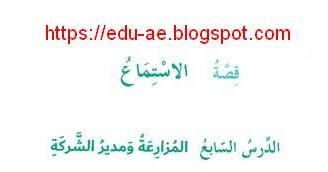 حل درس المزارعة ومدير الشركة لغة عربية الصف السادس الفصل الدراسى الثانى2020 حل قصة الاستماع المزارعة ومدير الشركة للصف السادس فصل ثانى 2020 Math Calligraphy