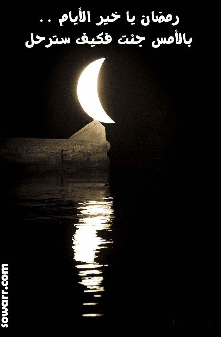 صور عن رحيل رمضان Sowarr Com موقع صور أنت في صورة Love Quotes Outdoor Celestial