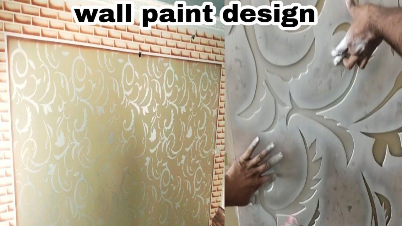 3d Wall Paint Design Nazim Rajput Wall Paint Designs 3d Wall Painting Diy Wall Painting