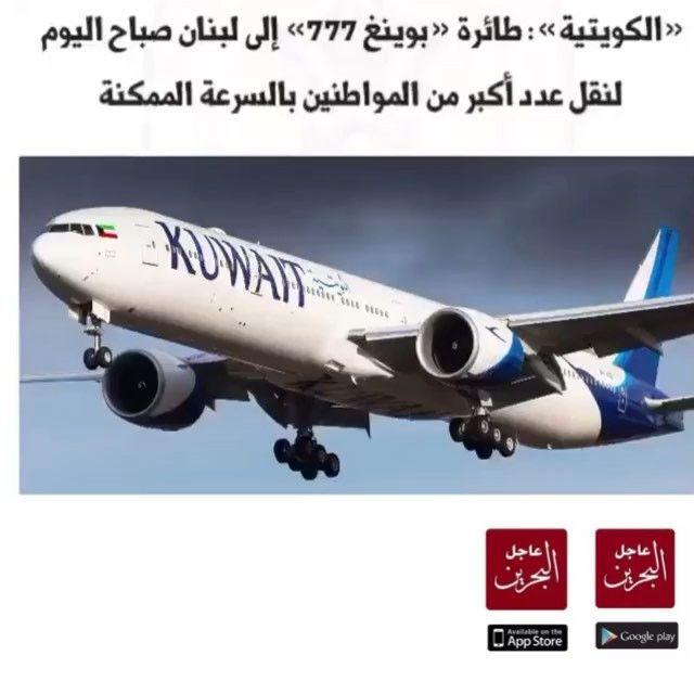 أعلنت شركة الخطوط الجوية الكويتية مساء اليوم الخميس تغيير نوع الطائرة المخصصة للرحلة رقم 501 المتجهة إلى بي Instagram Video App Store Google Play Google Play