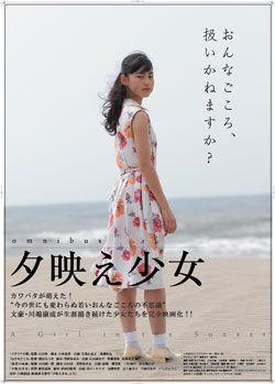 夕映え少女 (2007)