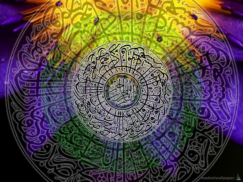 Islamic Calligraphy Best Pictures 2012 Psychoacoustic