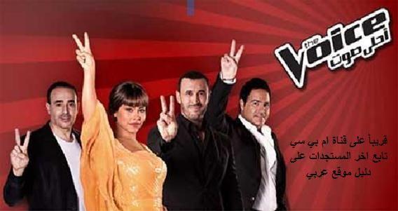 ذا فويس الجزء الثاني على قناة ام بي سي تابع اخر المستجدات على دليل موقع عربي The Voice Movies And Tv Shows Tv Shows