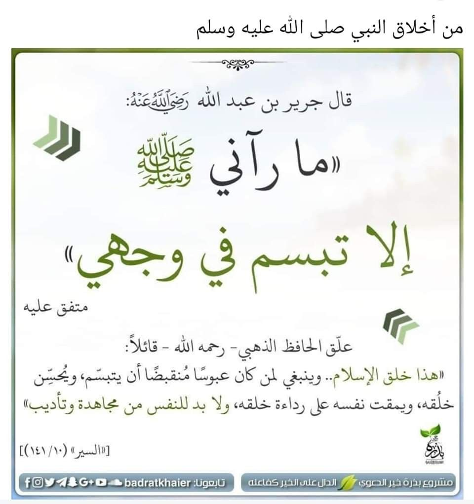 Pin By Iman Yousef On محمد رسول الله Islamic Quotes Life Quotes Hadeeth