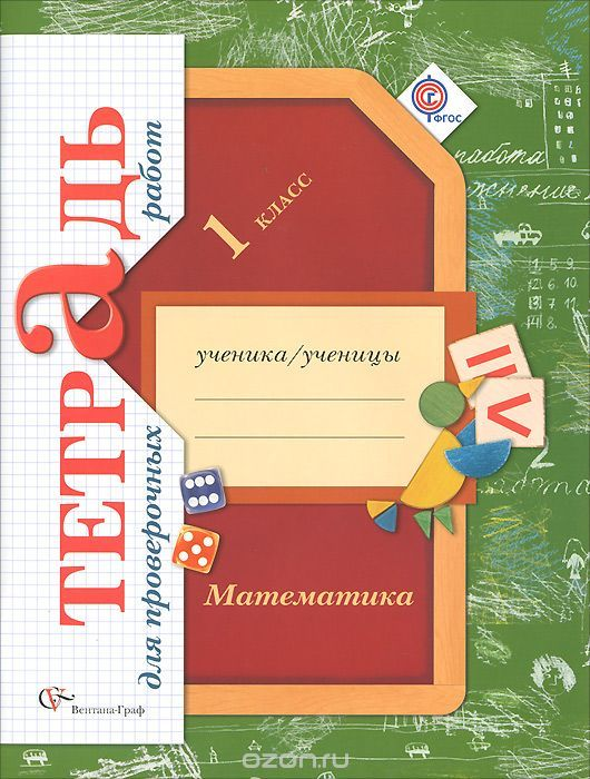 Гдз (решебник) по математике 1 класс моро (рабочая тетрадь).