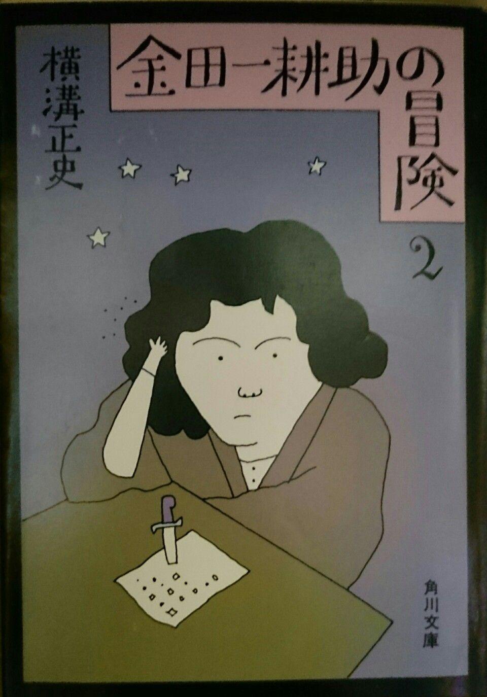 角川書店 横溝正史文庫 65 金田一耕助の冒険2表紙 イラスト和田誠