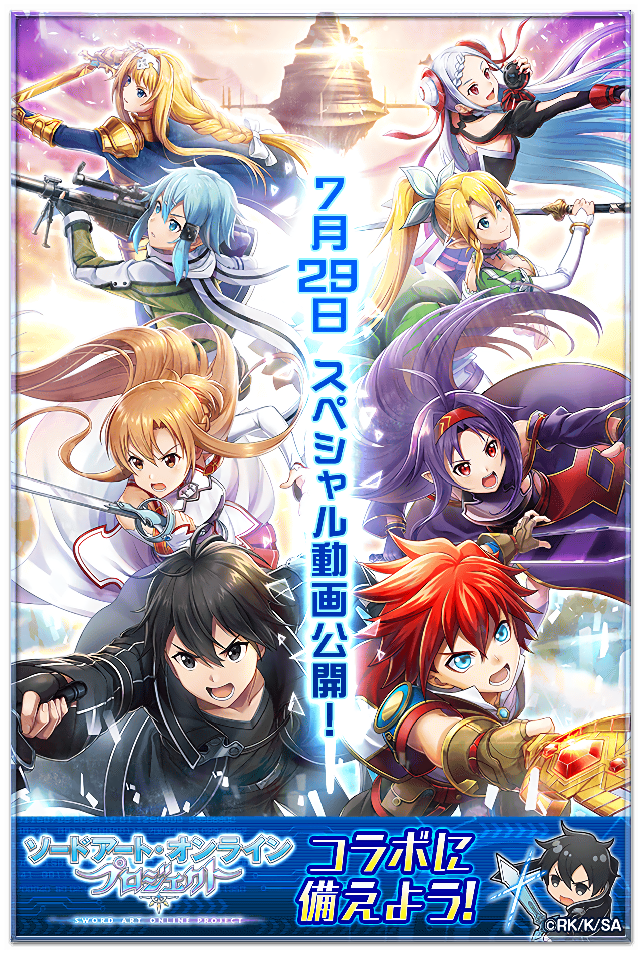 MC Shironeko Project Sword Art Online (SAO) Collaboration