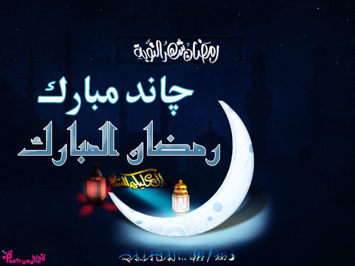 Cool Reminder Ramadan Wallpaper - f2468780e0514b869fd889756cf34d29  Pic_547327 .jpg