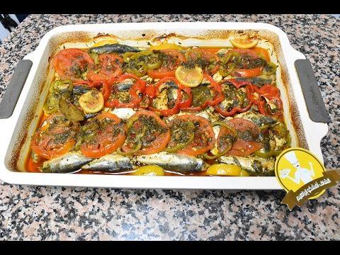 طريقة تحضير صينية سمك السردين بالفلفل والطماطم في الفرن سريعة و لذيذة Youtube Food Vegetable Pizza Vegetables