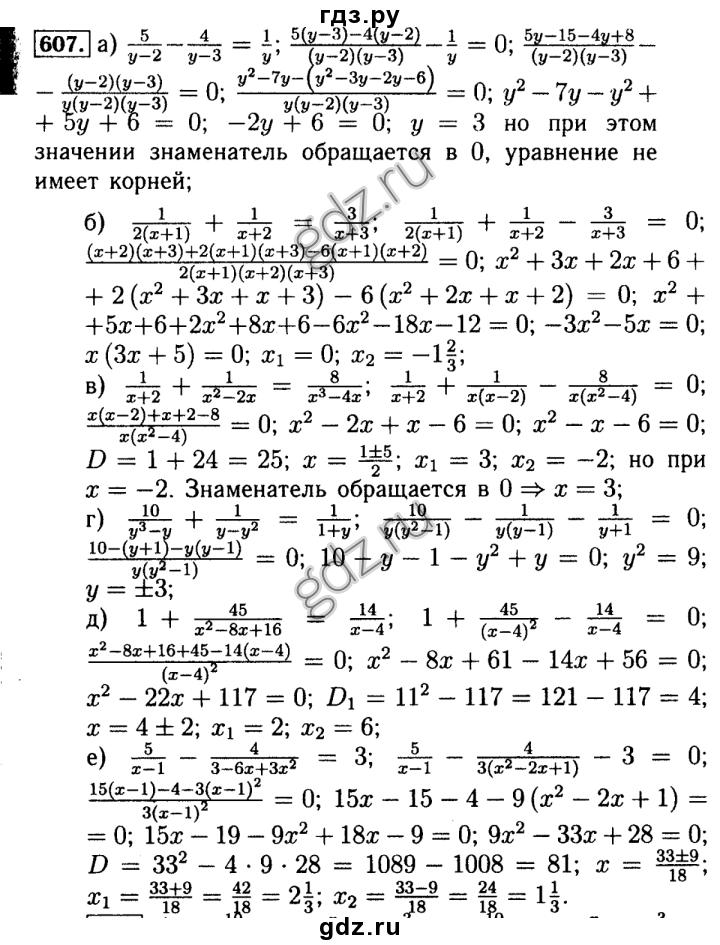 Алгебра 8 класс гдз по алгебре с а теляковского