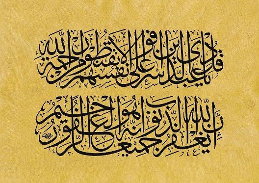 قل يا عبادي الذين اسرفوا على انفسهم لا تقنظوا من رحمة الله إن الله يغفر الذنوب جميعا إنه هو الغ Islamic Art Calligraphy Islamic Calligraphy Islamic Patterns
