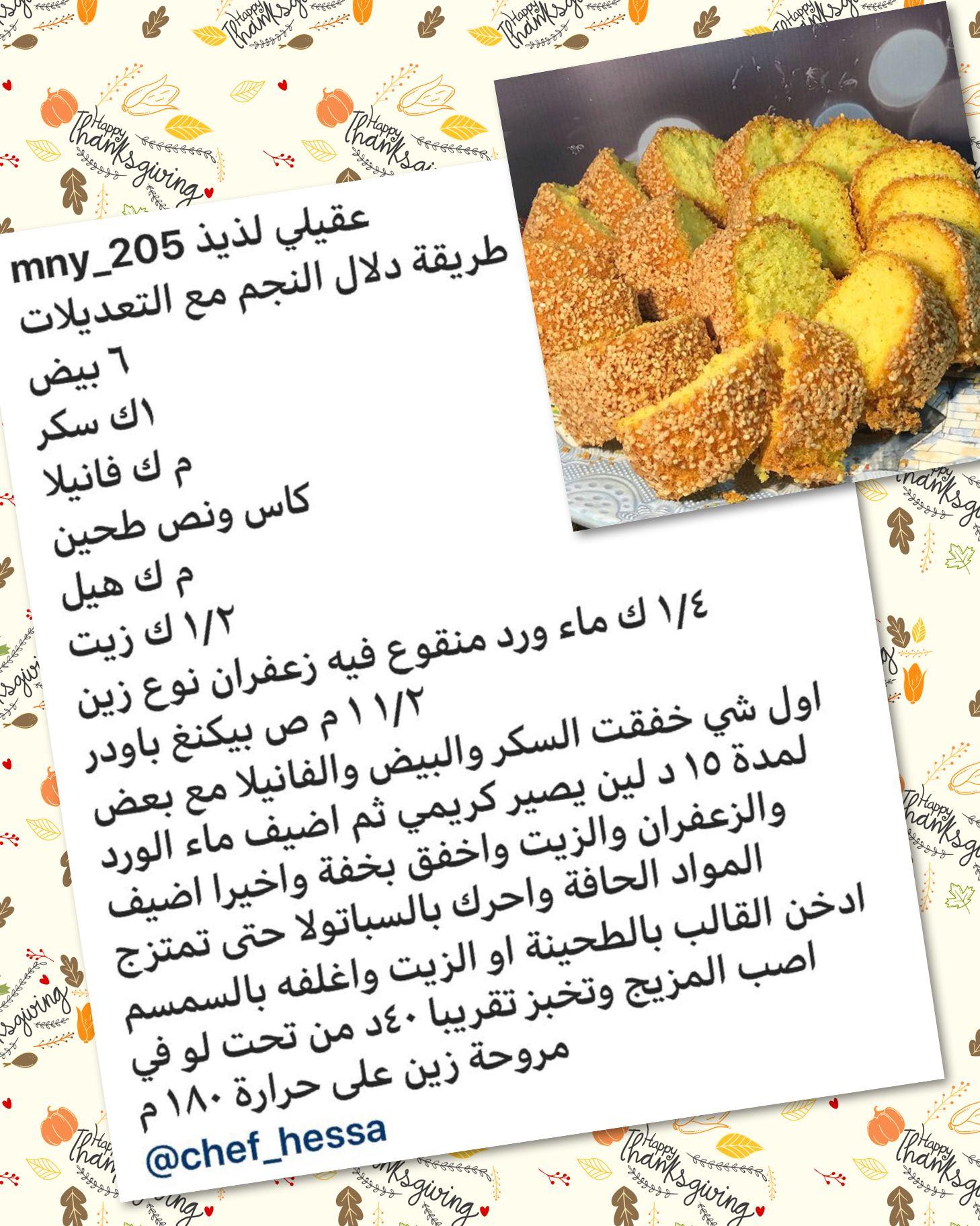 كيكة قرص عقيلي Food Receipes Arabian Food Arabic Food