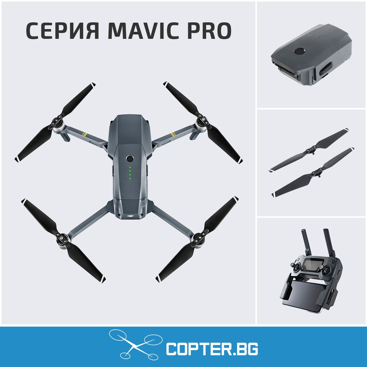 Квадрокоптер mavic air combo се купить dji goggles недорогой в назрань