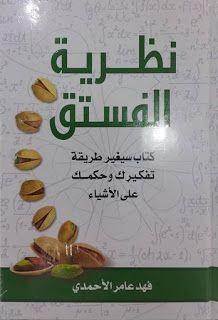تحميل كتاب نظرية الفستق Pdf Book Lovers Books Diy And Crafts