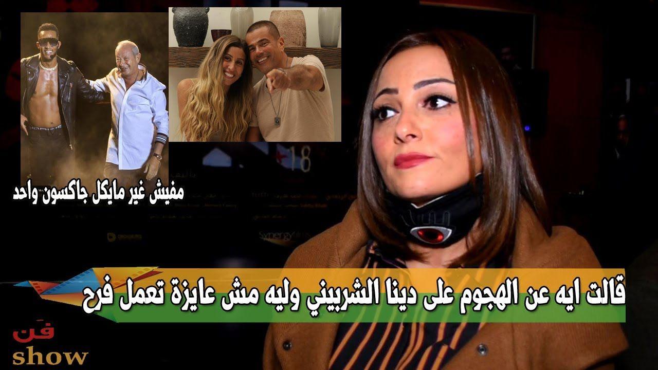 بشري هاجمت محمد رمضان في عزه وهذه رسالتي لـ دينا الشربيني Celebrities Incoming Call Screenshot