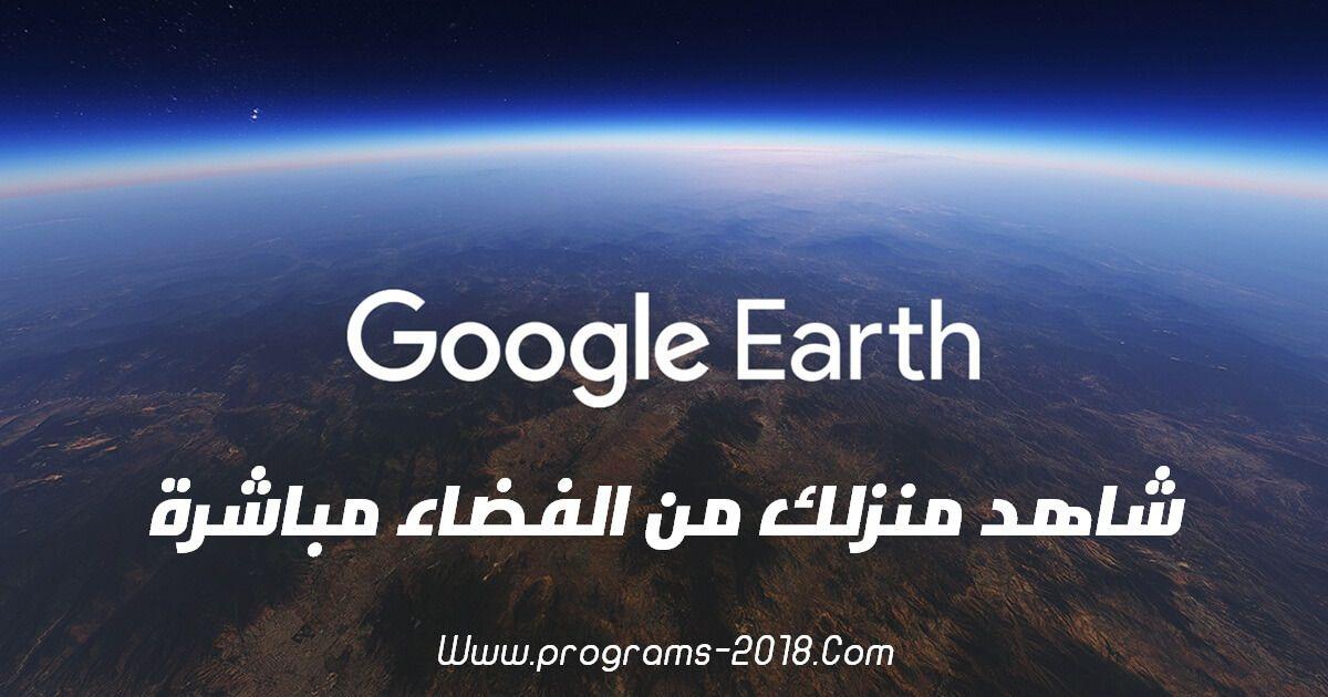 شاهد منزلك من الفضاء عن طريق القمر الصناعي مباشرة بدون تحميل برامج اون لاين Google Earth Earth Light Cycle
