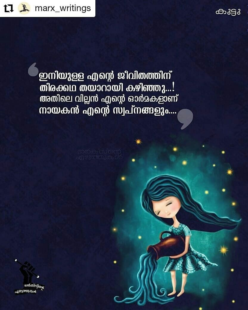 Pin By Amnu On Kadalas Emotional Quotes Malayalam Quotes Life Quotes