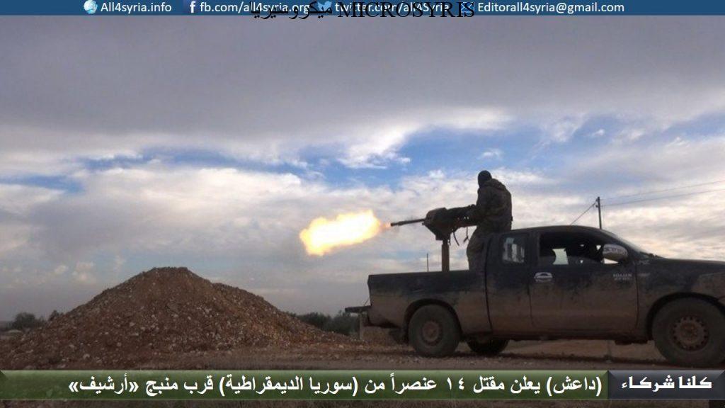 (داعش) يعلن مقتل 14 عنصرا من (سوريا الديمقراطية) قرب منبج