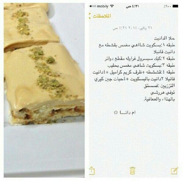 حلا الدانيت Food Cooking Recipes