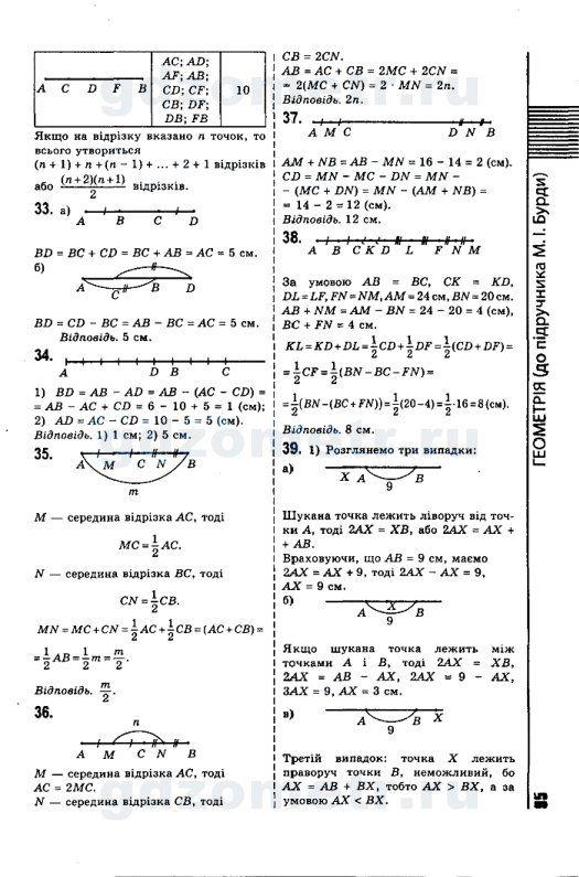 Решебник геометрия за 7 класс скачать бесплатно