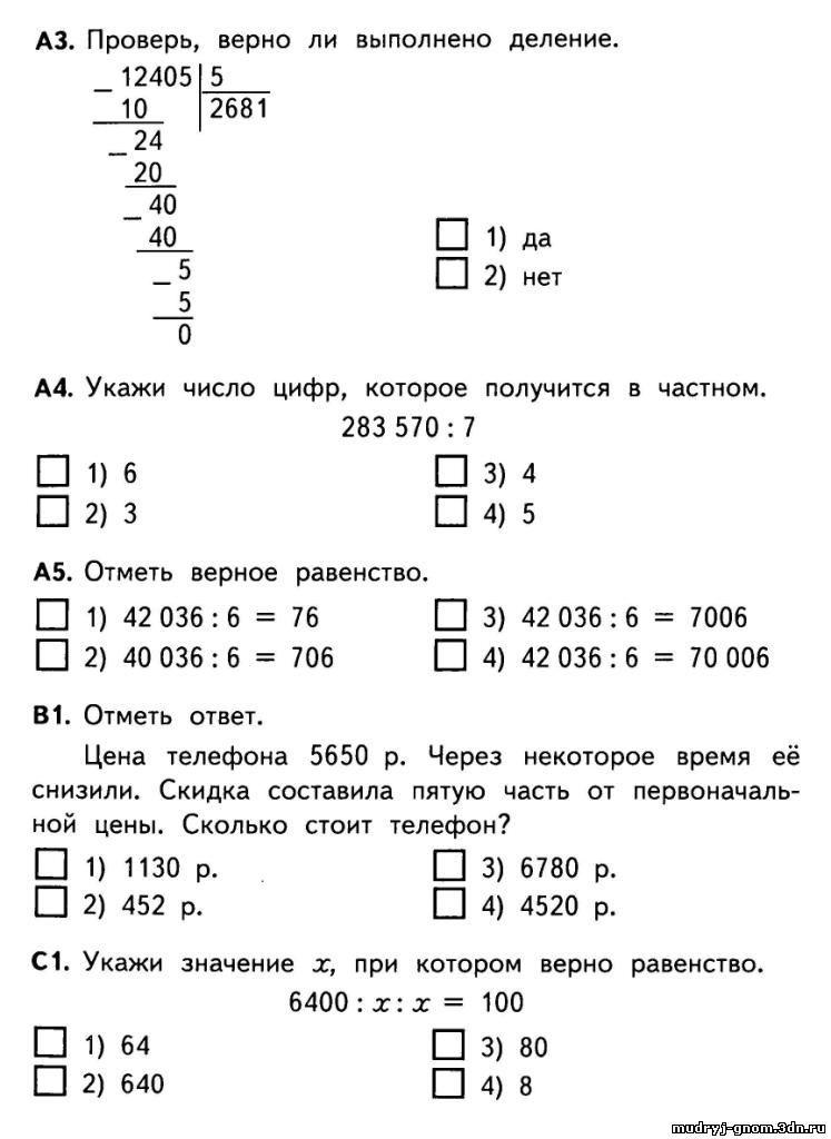 Ответы к тесту по геометрии 8 класс издательство лицей