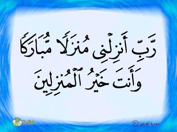 رب انزلني منزلا مباركا Quotes Me Quotes Arabic Calligraphy