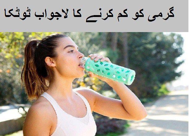 Garmi ka ilaj  گرمی کو کم کرنے کا لاجواب ٹوٹکا A great tip to reduce heat
