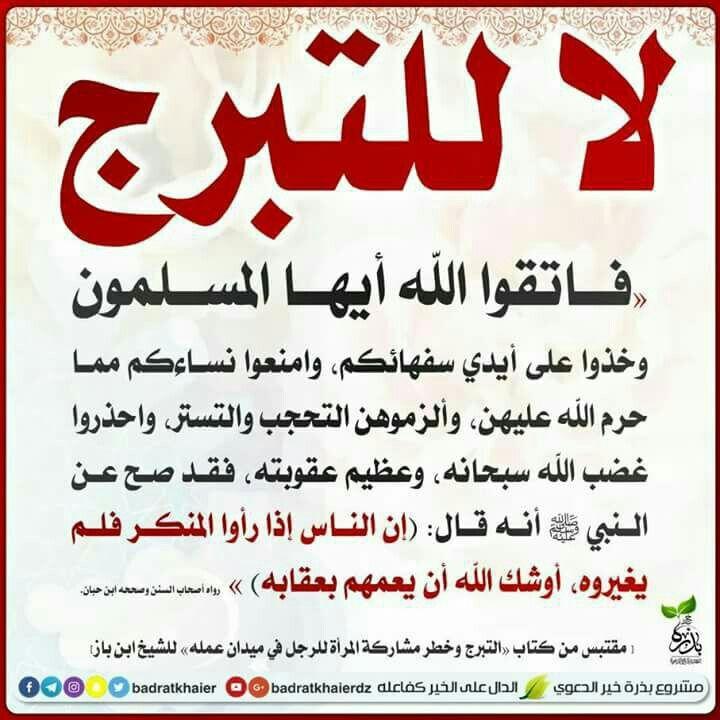 Pin By زهرة الياسمين On مقتطفات إسلامية Words Ahadith Arabic Words